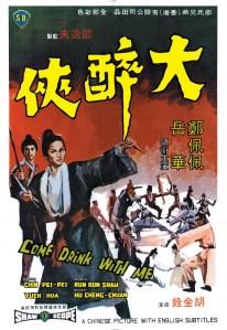 Affiche chinoise de L'Hirondelle d'or (1966)